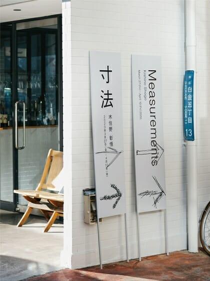 アートディレクター木住野彰悟による「寸法」展が、3月27日からOFS galleryで開催