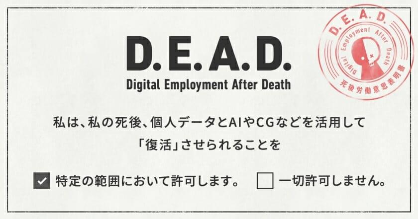 クリエイティブ・スタジオ「Whatever」が、死後の肖像の扱いついて意思表明できる「D.E.A.D.」をオープン