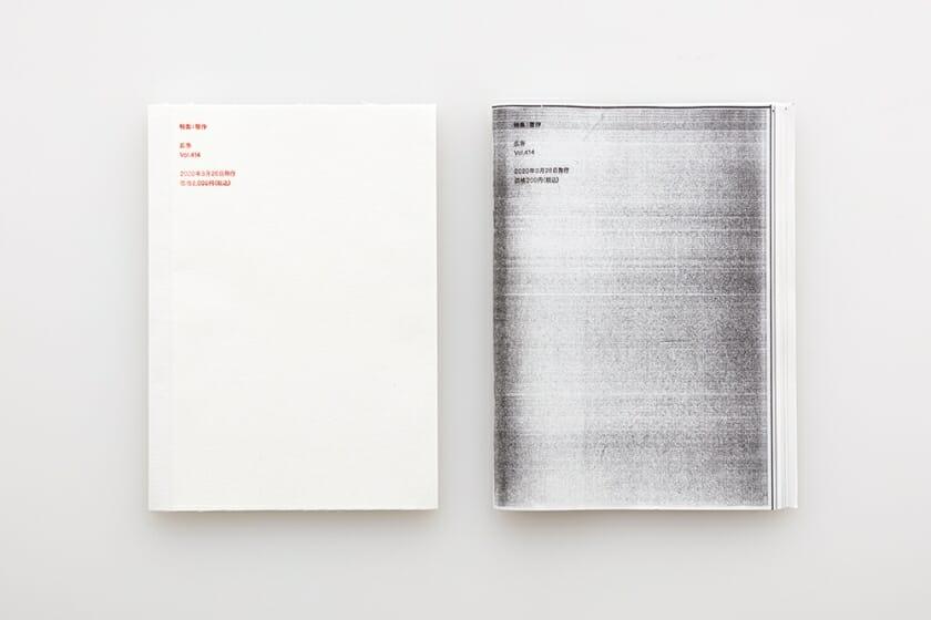 雑誌『広告』の最新号の特集は「著作」。「オリジナル版」と「コピー版」を同時発売