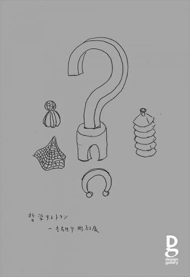 哲学するトタン – 吉雄介彫刻展