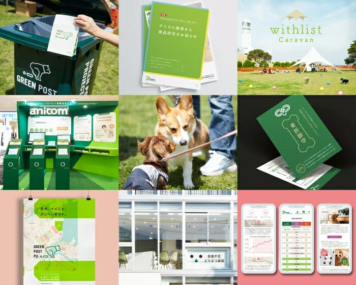 【求人情報】ペット保険のアニコム損害保険株式会社が、コーポレートデザイナーを募集