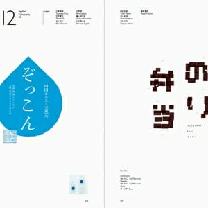 日本のロゴ・マーク50年 (8)