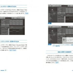 映像・動画制作者のためのサウンドデザイン入門 (2)