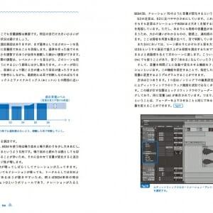 映像・動画制作者のためのサウンドデザイン入門 (5)