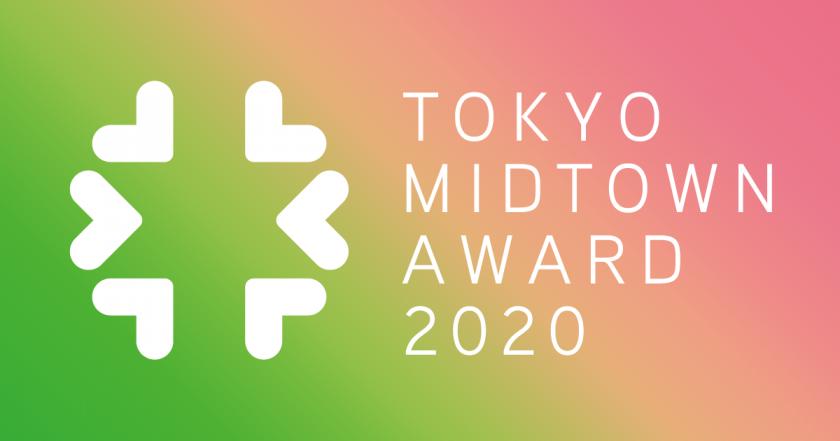 デザインとアートのコンペティション「TOKYO MIDTOWN AWARD」13回目の開催が決定。デザインコンペのテーマは「DIVERSITY」