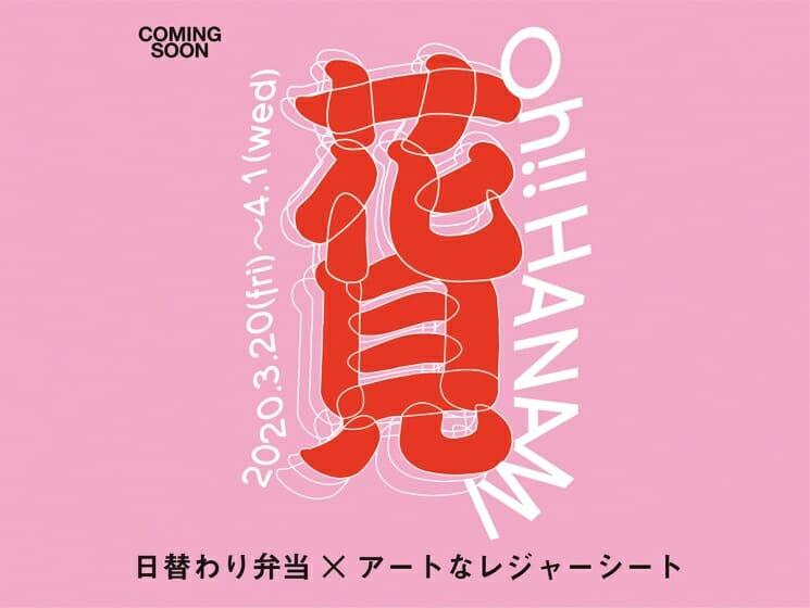 絶品日替わり弁当とアートなレジャーシートを販売。「Oh!! HANAMI」がCOMINGSOONで3月20日から開催