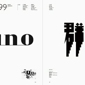 日本のロゴ・マーク50年 (4)