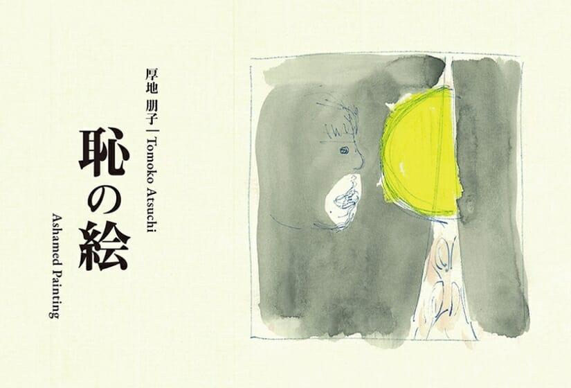 厚地朋子個展「恥の絵」