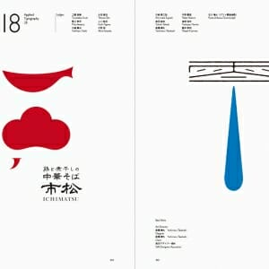 日本のロゴ・マーク50年 (10)
