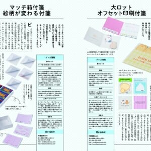 グッズ製作ガイドBOOK ver.2 (1)