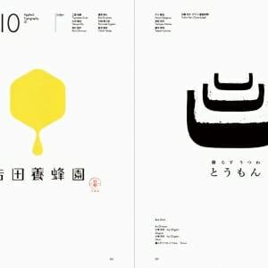 日本のロゴ・マーク50年 (6)
