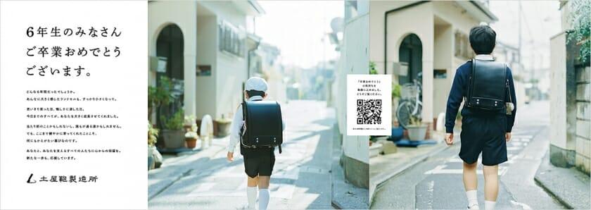 土屋鞄による「卒業おめでとう」動画が公開。制作には写真家・濱田英明が協力