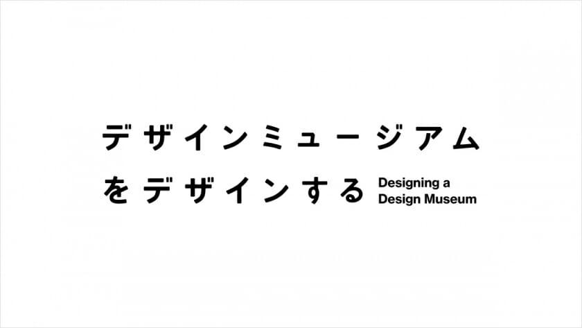 佐藤卓、田川欣哉、三澤遥らが出演する番組「デザインミュージアムをデザインする」が3月29日にEテレで放送