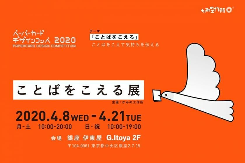 「ペーパーカードデザインコンペ2020」の受賞作品展が、4月8日から銀座・伊東屋で開催