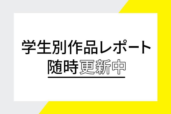 【募集期間延長のお知らせ】展示できなかった卒業制作を「卒展」にて掲載!
