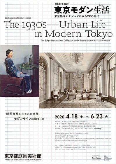東京モダン生活展 ポスター