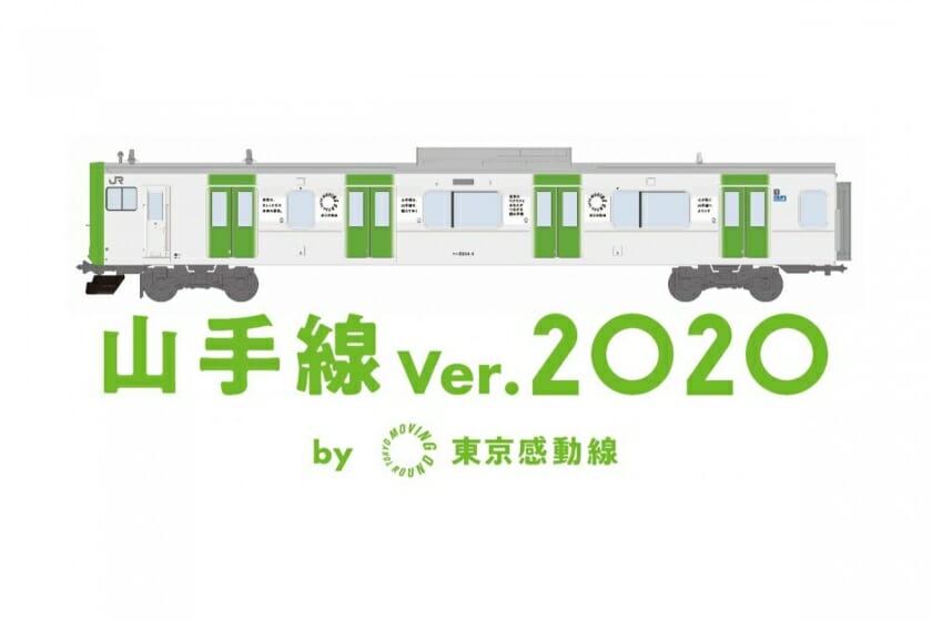 JR東日本「山手線Ver.2020by東京感動線」 (1)