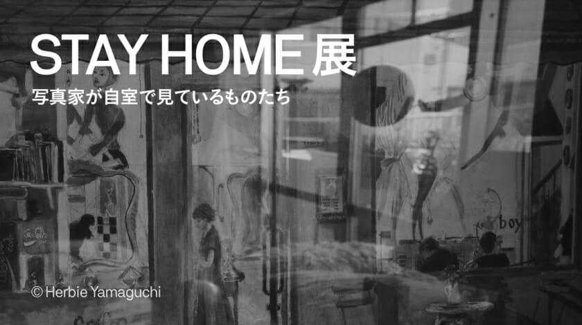 ハービー・山口×ArtStickerによるオンライン写真展 「STAY HOME展」開催。参加者募集中