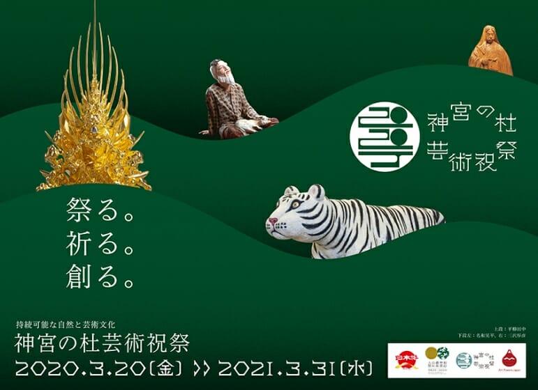 神宮の杜芸術祝祭