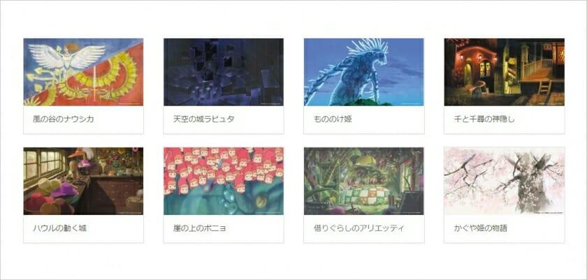 スタジオジブリがWeb会議などで使える壁紙を無料提供。「風の谷のナウシカ」「千と千尋の神隠し」など8種