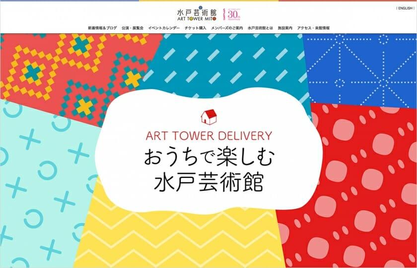 水戸芸術館が、過去のコンサートや演劇動画など、自宅で楽しめるコンテンツを公開中