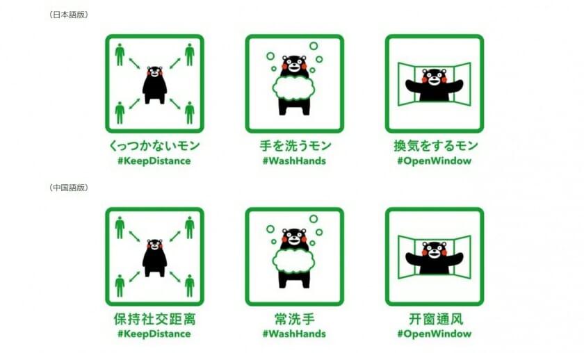 熊本県が「くまモン」の感染予防啓発イラストを公表。「くっつかないモン」など3種