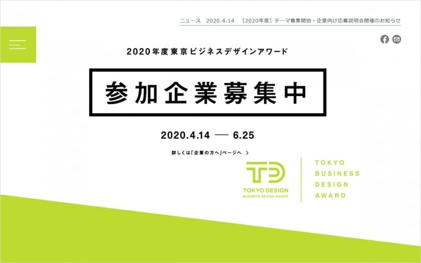 2020年度東京ビジネスデザインアワードが、企業からのテーマ募集を開始