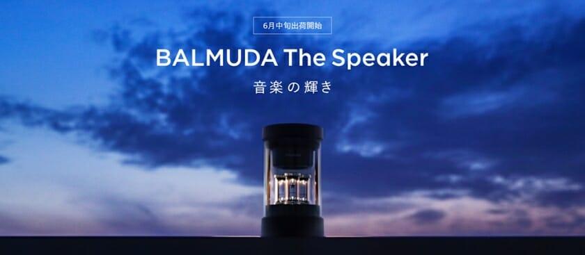 バルミューダが音楽に合わせて輝くワイヤレススピーカー「BALMUDA The Speaker」を発表