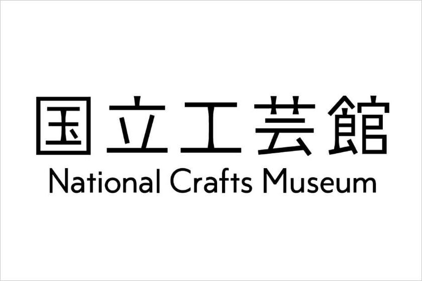 2020年夏に金沢市に移転・開館する国立工芸館のロゴタイプ決定。制作はUMA design farm