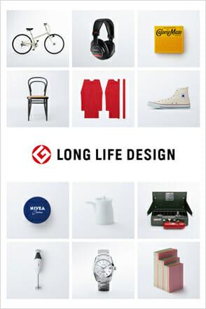 「ロングライフデザイン賞」が6月2日まで応募受付中。推薦受付は4月23日まで