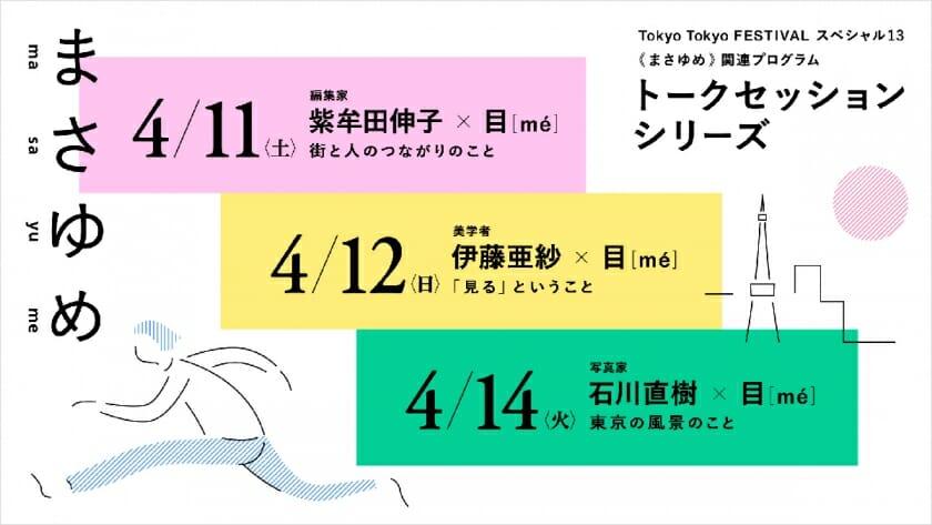 現代アートチーム「目」によるプロジェクト「まさゆめ」のトークセッションが4月11日から3日間ライブ配信