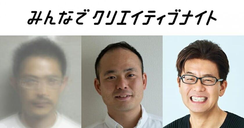 豊田啓介×高橋寿太郎×西澤明洋が「アフターコロナとデザイン」テーマに鼎談。第4回「みんなでクリエイティブナイト」