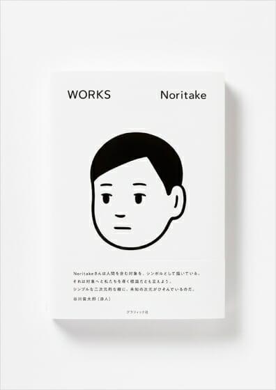 Noritake: WORKS