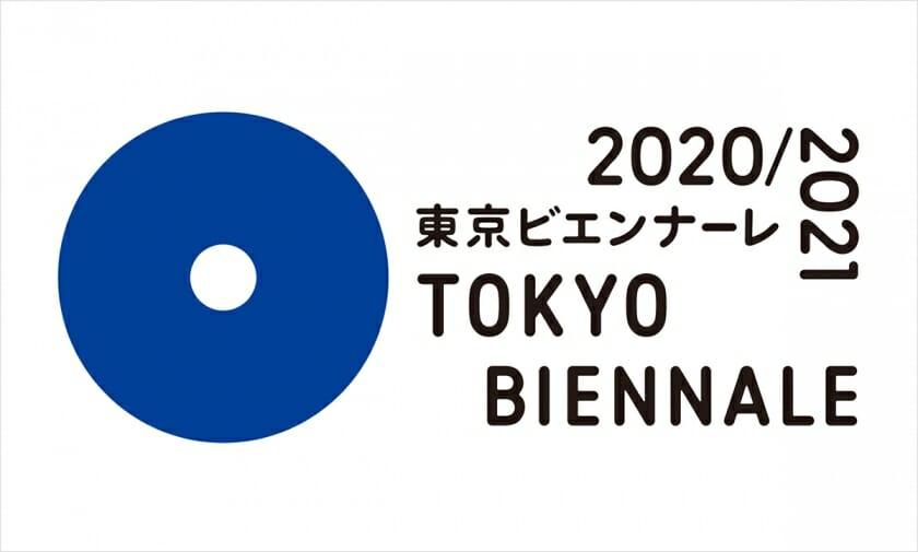 東京ビエンナーレが延期、2021年夏開催へ