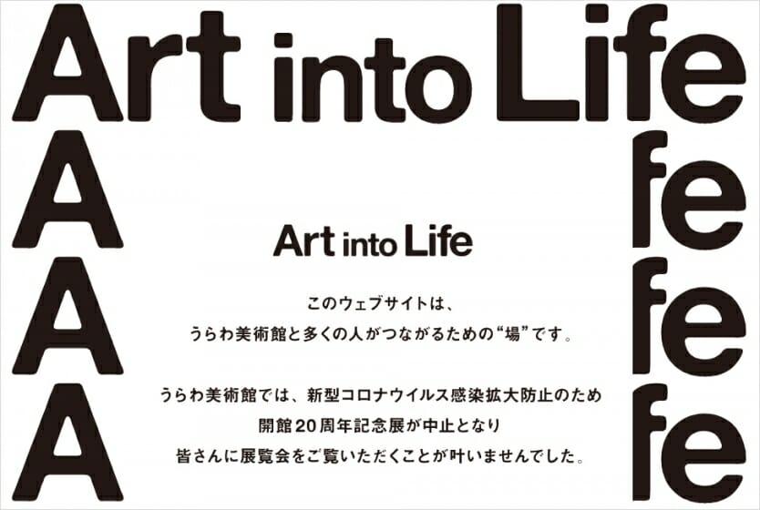 うらわ美術館が、日々の生活とアートをつなぐWebサイト「Art into Life」を公開