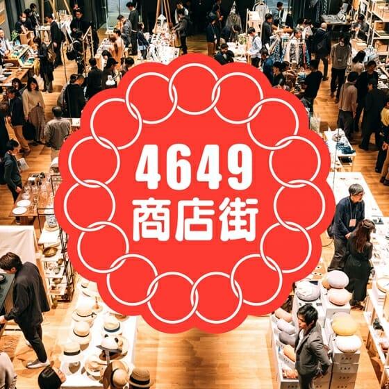 ててて協働組合が、全国各地の作り手をサポートするサイト「4649商店街」をオープン