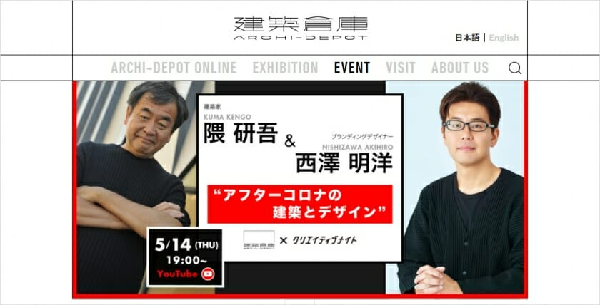 隈研吾×西澤明洋のトークイベント「アフターコロナの建築とデザイン」が、5月14日19時より配信
