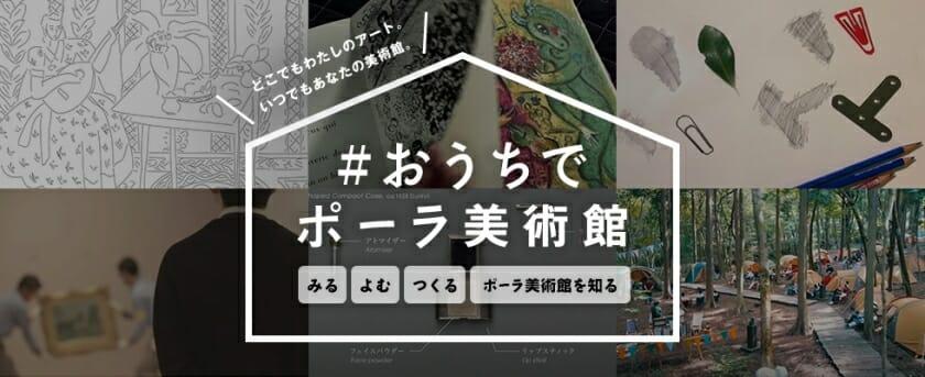 ポーラ美術館が、自宅でアートを楽しめる「#おうちでポーラ美術館」を公開