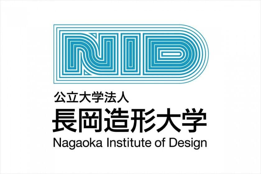 【求人情報】長岡造形大学がグラフィックデザインほか2分野の教員を募集