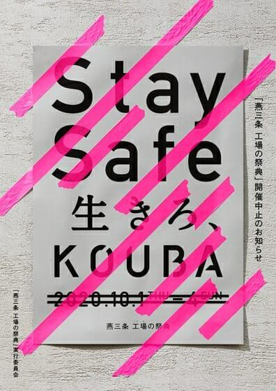 「燕三条 工場の祭典」が開催中止ポスターで安全確保を呼びかけ