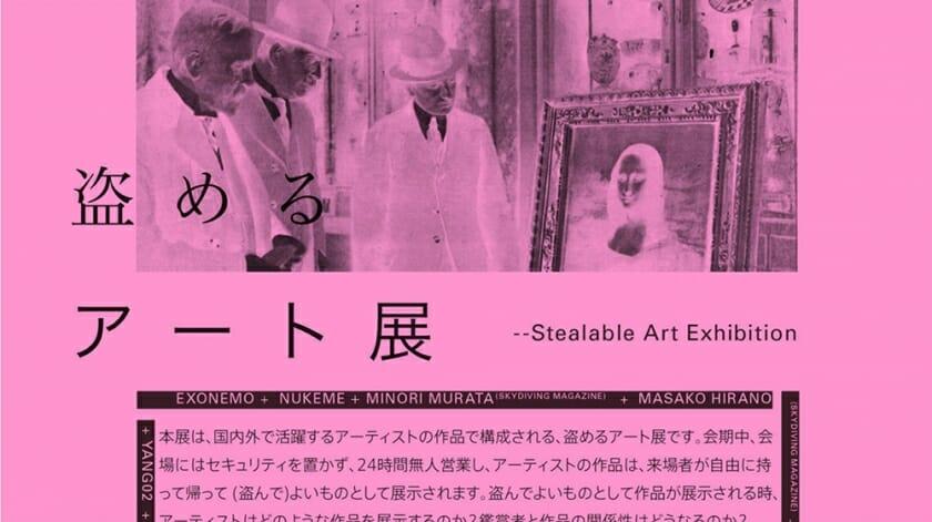 作品を自由に持ち帰ることができる「盗めるアート展」が、7月10日から開催