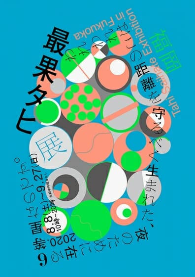 最果タヒの個展が、三菱地所アルティアムにて8月開催