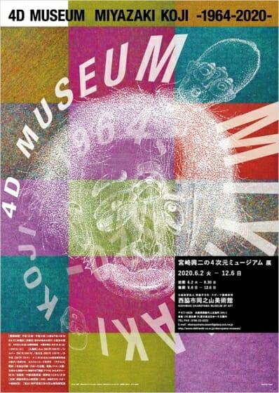 「宮崎興二の4次元ミュージアム」展