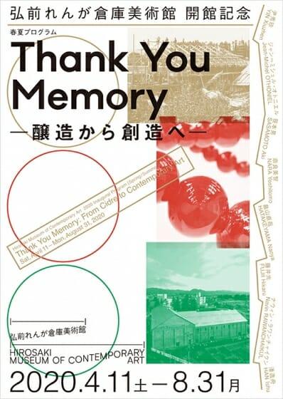 Thank You Memory – 醸造から創造へ –