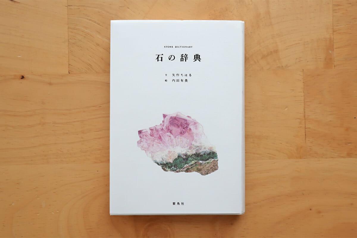 『石の辞典(雷鳥社)』著:矢作ちはる/絵:内田有美