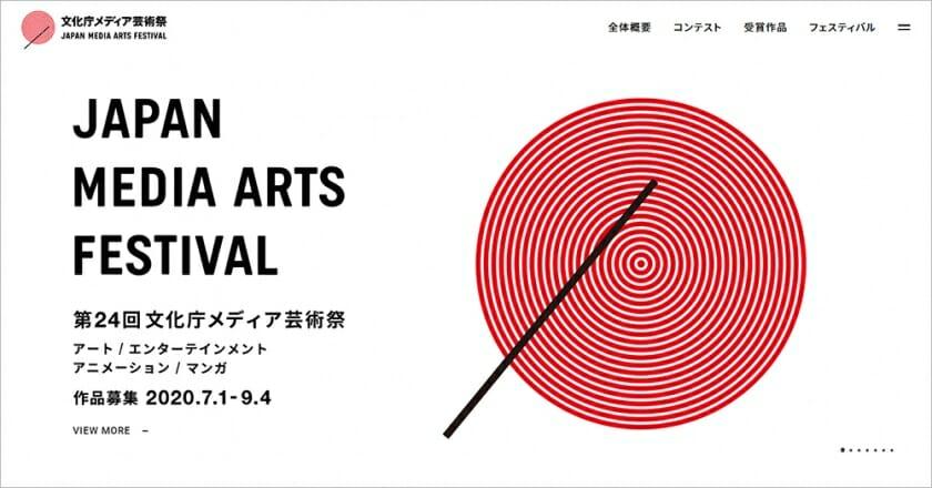 第24回文化庁メディア芸術祭が、7月1日から作品募集を開始