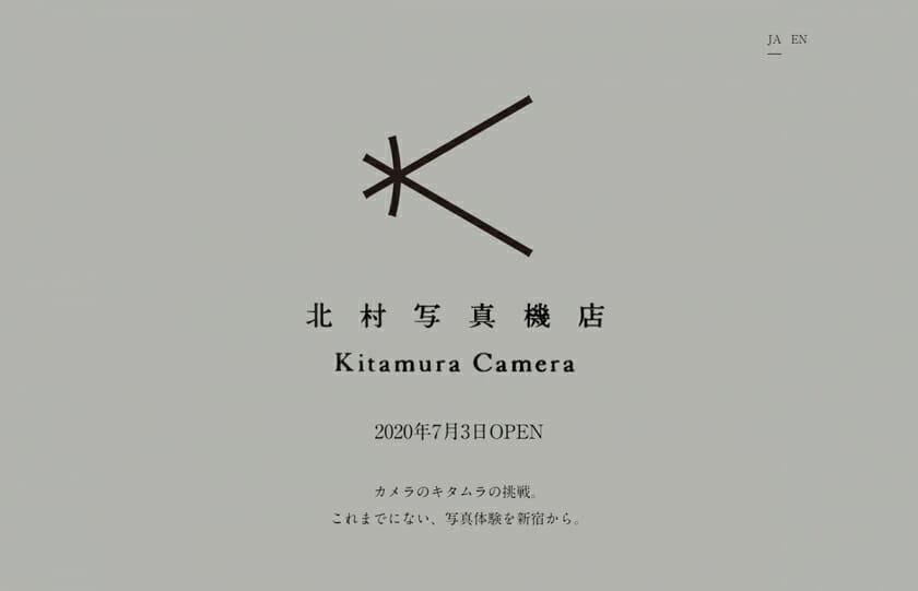 木住野彰悟がロゴデザインを手がける「カメラのキタムラ」新店舗が新宿にオープン