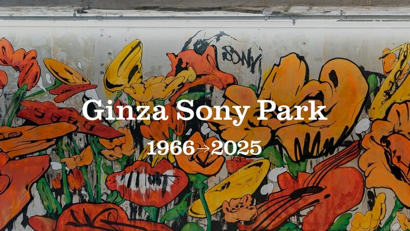 Ginza Sony Parkが、2021年9月末まで開園期間延長