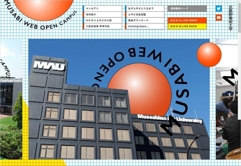 武蔵野美術大学のオープンキャンパスがオンラインで開催中。ディレクションはminnaが担当