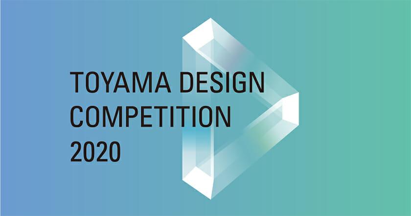 「富山デザインコンペティション2020」募集開始、新たにデザインメンタリング制度を導入